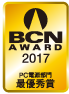BCN AWARD 2017 PC電源部門最優秀賞
