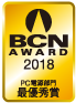 BCN AWARD 2018 PC電源部門最優秀賞