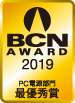 BCN AWARD 2019 PC電源部門最優秀賞