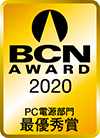 BCN AWARD 2020 PC電源部門最優秀賞