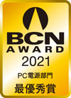 BCN AWARD 2021 PC電源部門最優秀賞