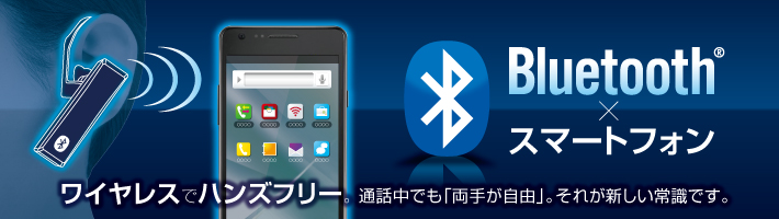 bluetooth-smartphone