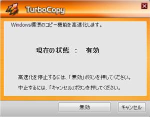 turbo copy windows について