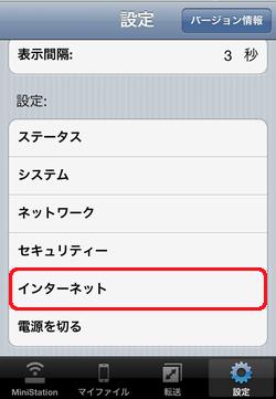 iPhone/iPad/iPod touchでインターネットモードの設定をする方法