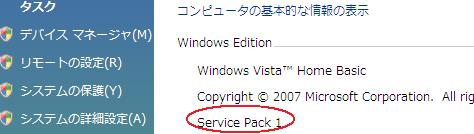 例:Windows Vista ServicePack1の場合