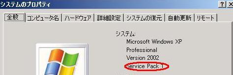 例:Windows XP ServicePack1の場合