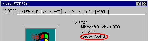 例:Windows 2000 ServicePack4の場合