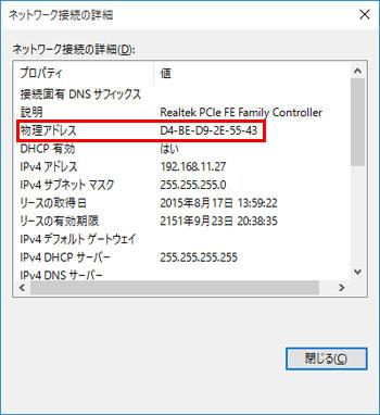 MACアドレスを確認する方法(Wi-Fiアダプター/LANアダプター ...