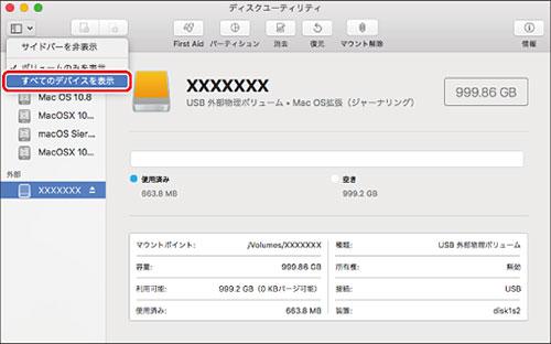 mac ssd フォーマット