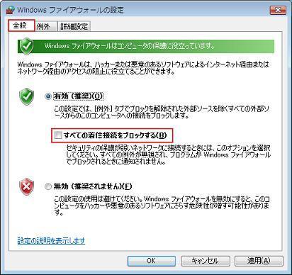 から で アクセス し chrome ます 設定 許可 ウイルス 対策 を ネットワーク や ファイアウォール へ の の ファイアウォールの仕組み 情報セキュリティ関連の技術 基礎知識 国民のための情報セキュリティサイト