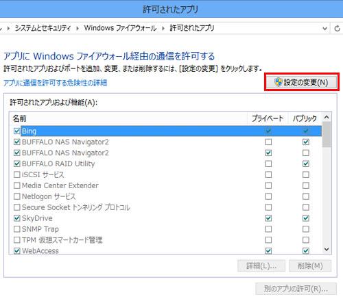 から で アクセス し chrome ます 設定 許可 ウイルス 対策 を ネットワーク や ファイアウォール へ の の Google Chrome