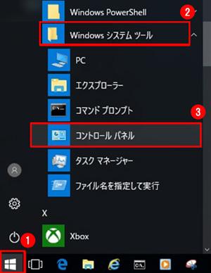 Windows 10 April 2018 Update を適用したらNAS機能が使用でき