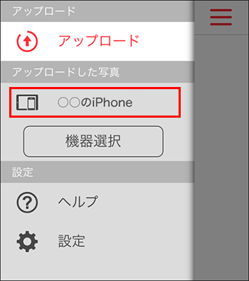 iPhone/iPad名選択