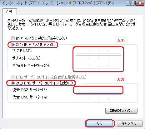 パソコンのIPアドレスを手動で設定する方法 | バッファロー