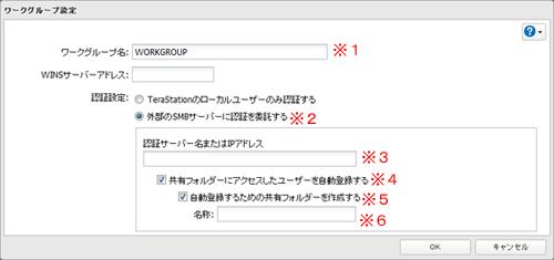 他のTeraStation/LinkStationのユーザーを使用してアクセス制限