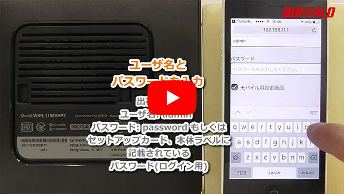 whr-300hp2 ファームウェア android