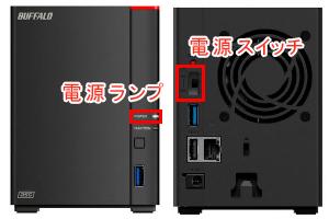 Linkstationの電源をon Offする方法 Ls700 Ls500 Ls400 Ls200シリーズ バッファロー
