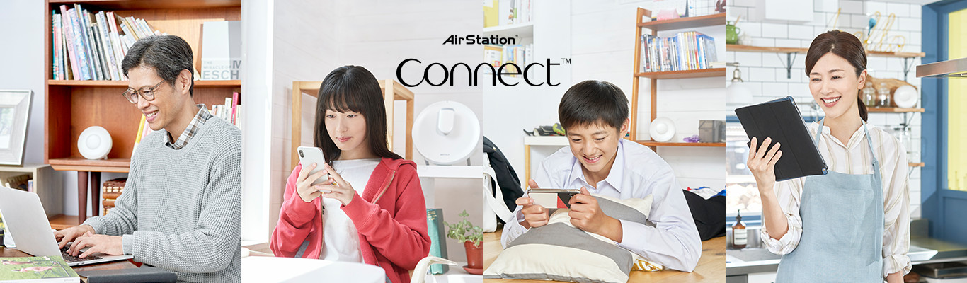 AirStation connect 特集