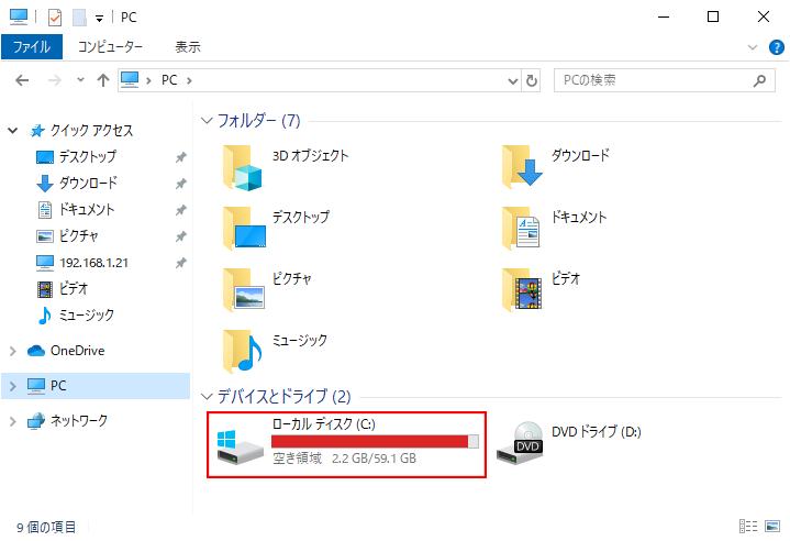 が 仮想 ありません 容量 ディスク 空き の 記憶 【Photoshop CC】仮想記憶ディスクの空き容量がありません