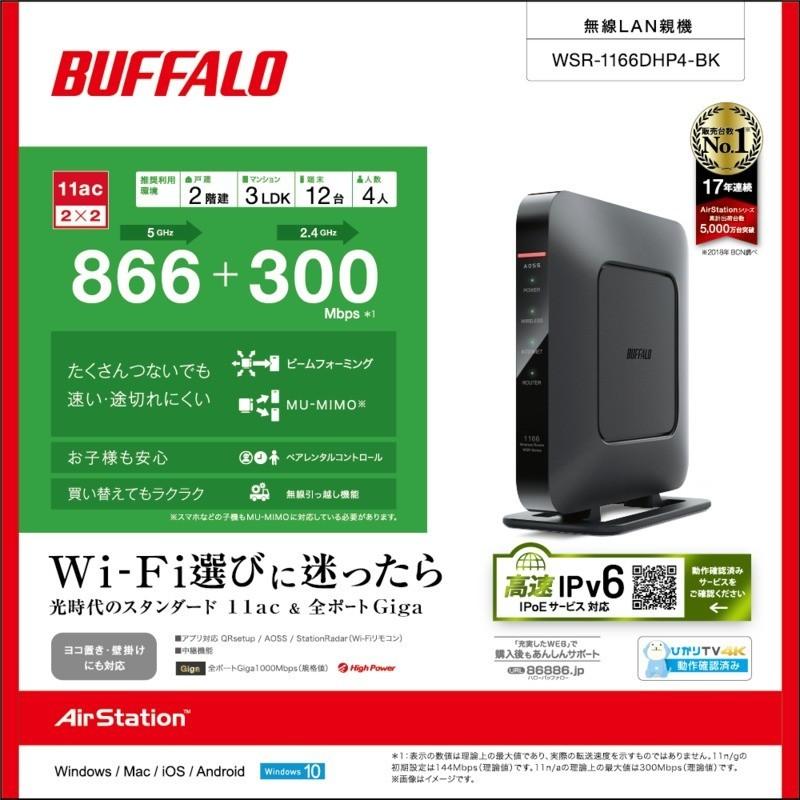 wsr-1166dhp4-bk ファームウェア